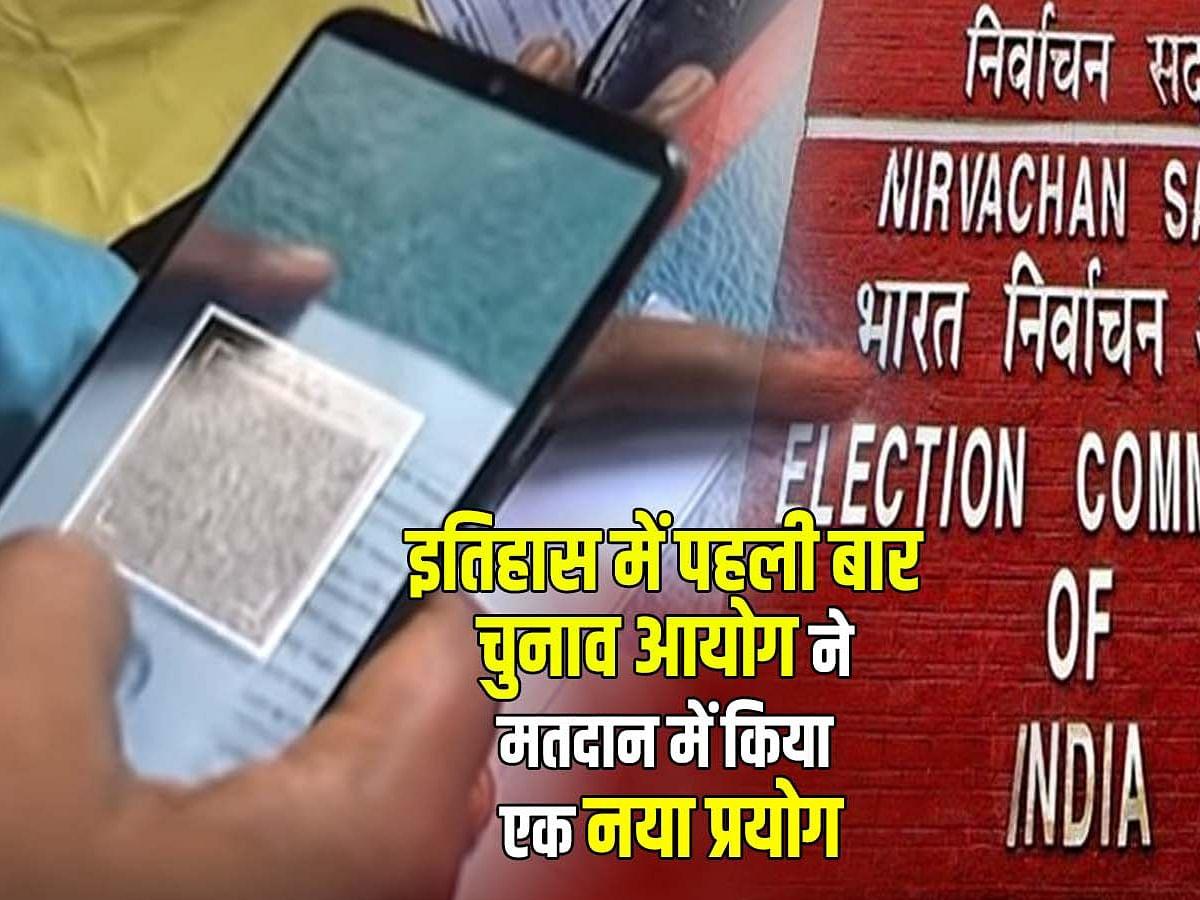 खत्म हुए फर्जी मतदान के दिन, चुनाव आयोग ने पहली बार शुरू किया QR code कोड बेस्ड वोटिंग