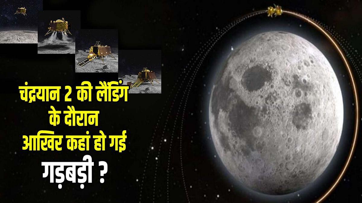 चंद्रयान 2: विक्रम के लैंडिंग के दौरान अंतिम समय में यहां हो गई समस्या