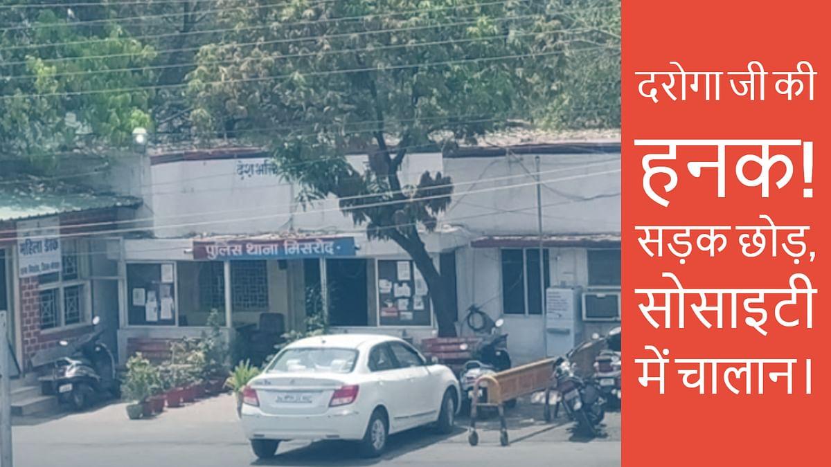 भोपाल पुलिस के दरोगा ने रेजिडेंशियल सोसाइटी के अंदर किया चालान।
