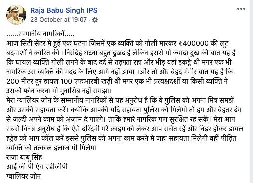 Raja Babu Singh IPS Facebook Post