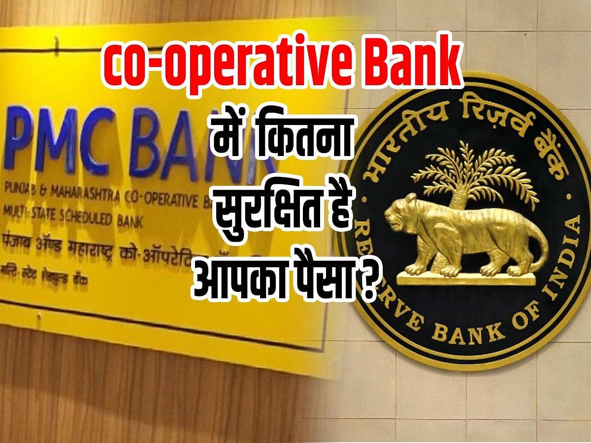जानें, सहकारी बैंकों में कितनी सुरक्षित है आपके जीवनभर की जमा पूंजी?
