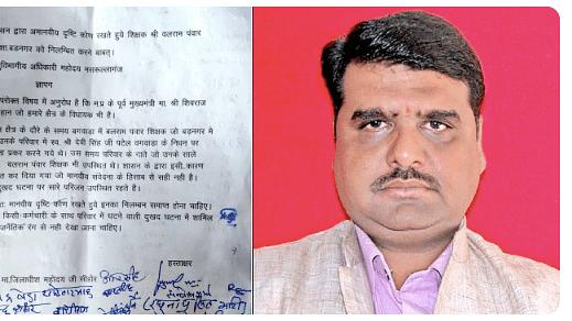 Balram Pawar Suspended Teacher
