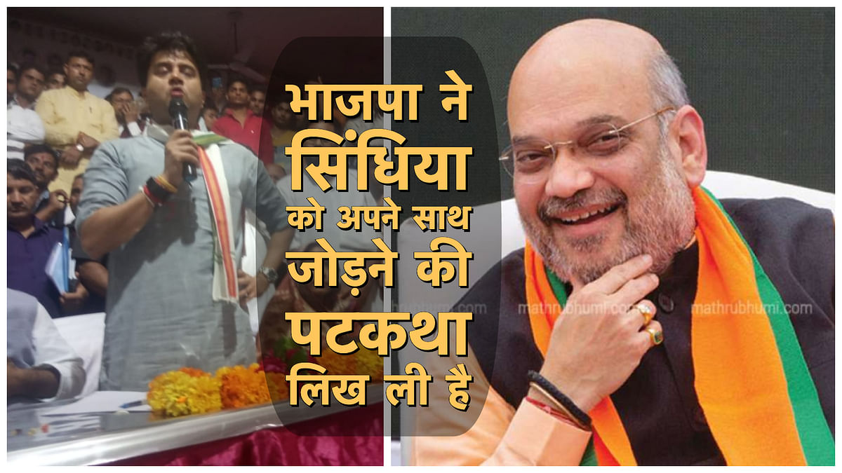 Jyotiraditya Scindia May Join BJP