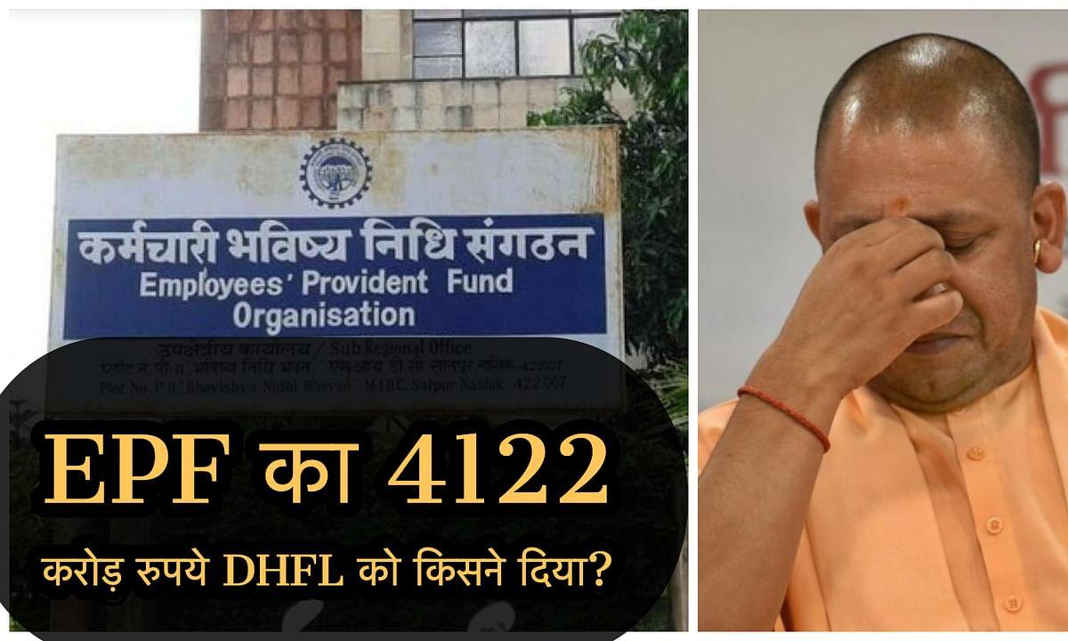 4,122 करोड़ रुपये के EPF घोटाले में फंस सकते है बड़े नौकरशाह, ED करेगा जाँच।