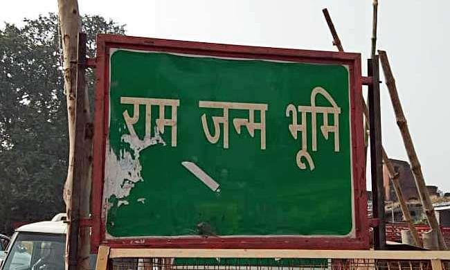 अयोध्या फैसला : मंदिर वहीं बनेगा, मस्जिद के लिए जमीन मिलेगी