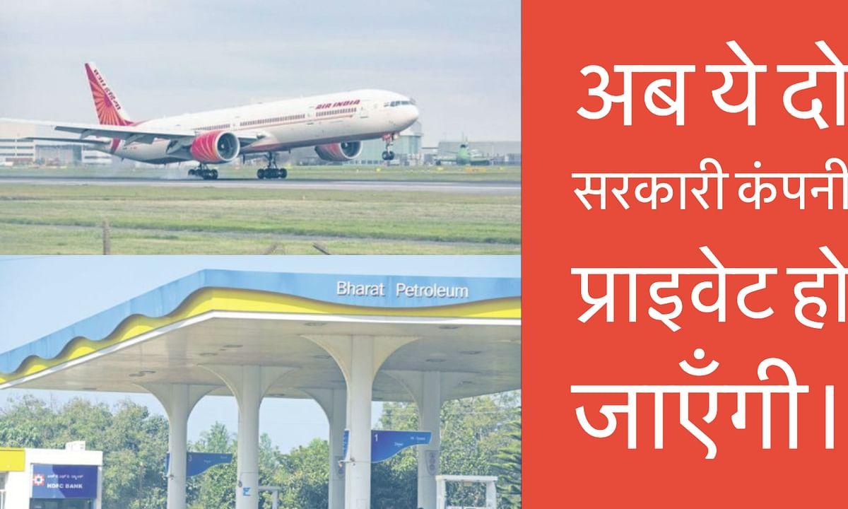 अब बिकेंगी दो और बड़ी सरकारी कंपनियां, इस बार भारत पेट्रोलियम और एयर इंडिया निशाने पर