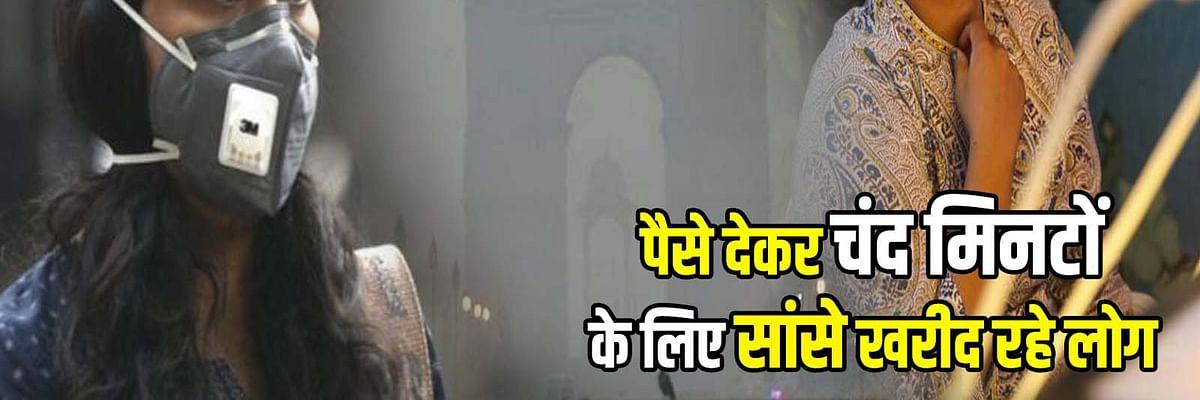 गैस चैम्बर बनी दिल्ली में जीना हुआ हराम, लोग पैसे देकर खरीद रहे हैं हवा