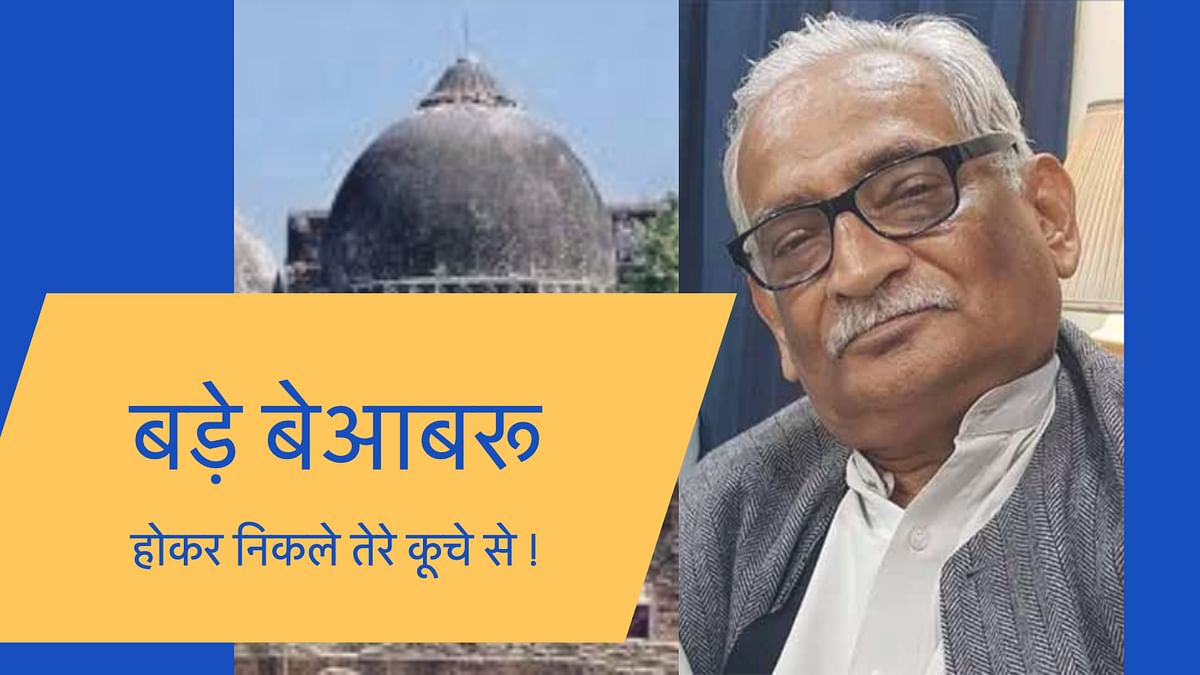 Rajiv Dhawan removed from Ayodhya case
