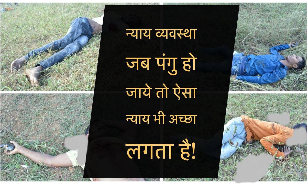 हैदराबाद में एनकाउंटर भारतीय ज्यूडिशियरी पर करारा तमाचा है