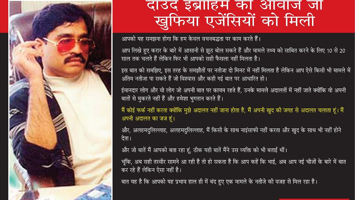 The Last Recorded Voice Sample of Dawood Ibrahim By Indian Agencies
