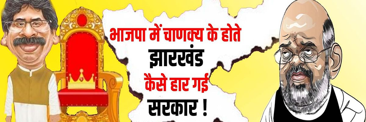 Jharkhand Result: रघुवर के हाथ से क्यों गई सत्ता और कैसे हुई हेमंत सोरेन की जीत ?