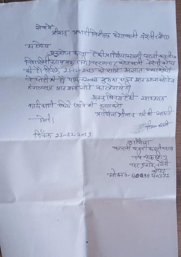 Application to Naraini Police Banda