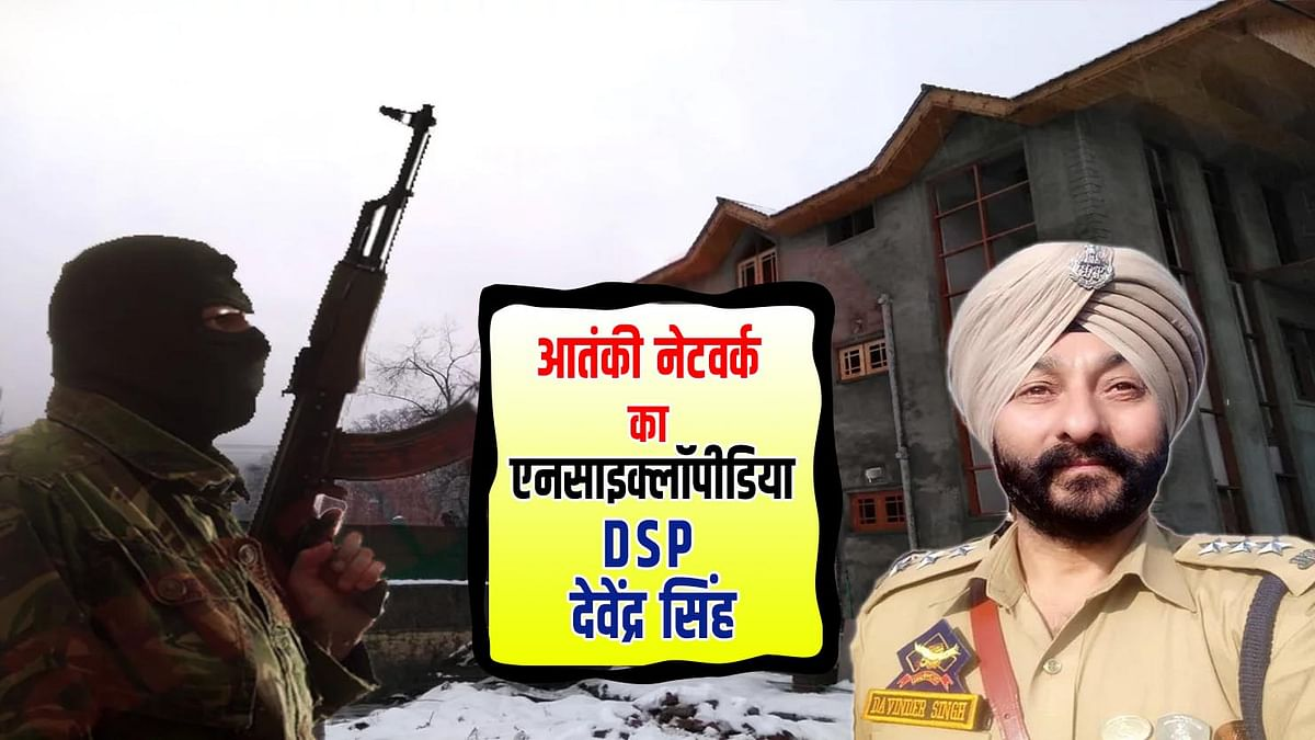 DSP Devendra Singh Terror Links