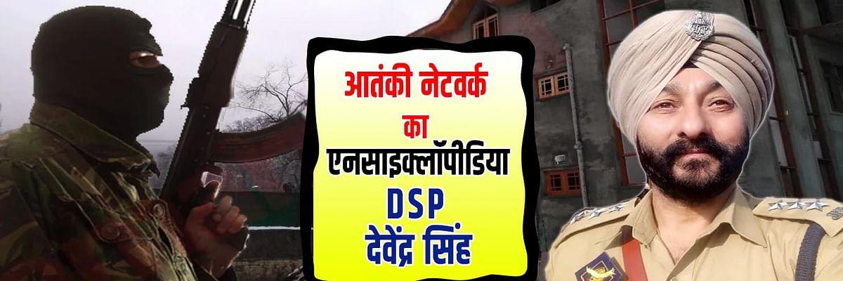 DSP देवेंद्र सिंह की गिरफ्तारी पर क्यों हो रही है राजनीति ?