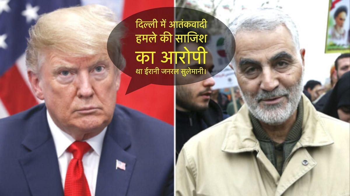डोनाल्ड ट्रम्प का बड़ा खुलासा : दिल्ली में आतंकी हमले की साजिश रचने के जिम्मेदार थे ईरानी जनरल  सुलेमानी