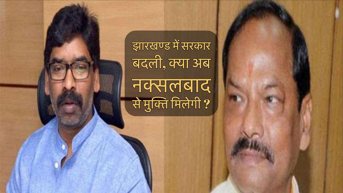 Naxalism In Jharkhand