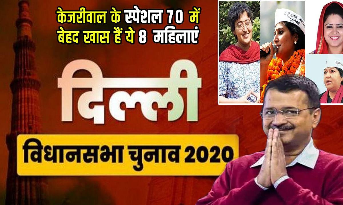 Delhi Election 2020: इन 8 महिला उम्मीदवारों पर है केजरीवाल को पूरा भरोसा