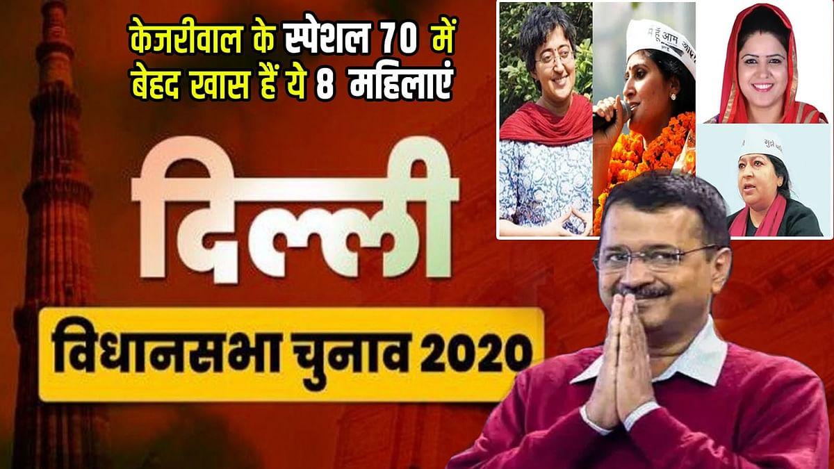 AAP पार्टी की महिला उम्मीदवार