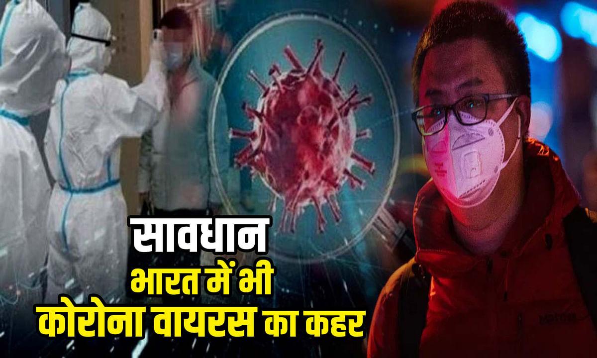 दुनिया का तीसरा सबसे खतरनाक वायरस बना कोरोना, जानें क्या है इसके लक्षण