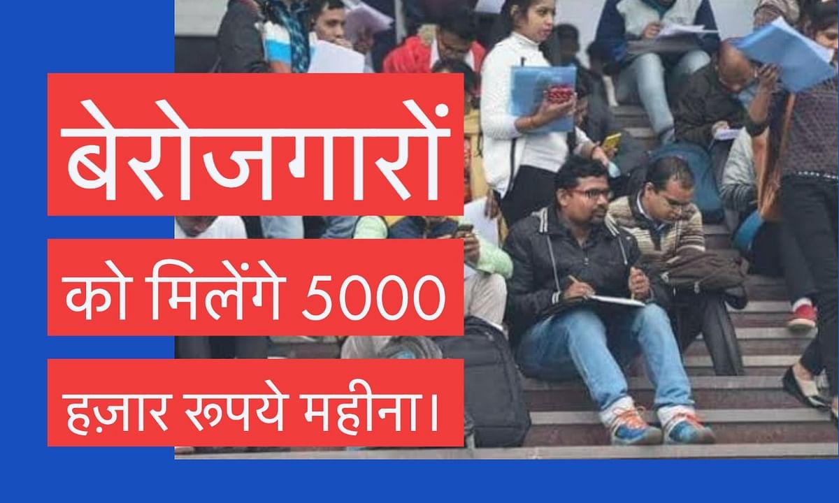 बेरोजगारों युवाओं को  सरकार देगी पांच हज़ार रुपए महीना, जाने योजना के बारे में सबकुछ।