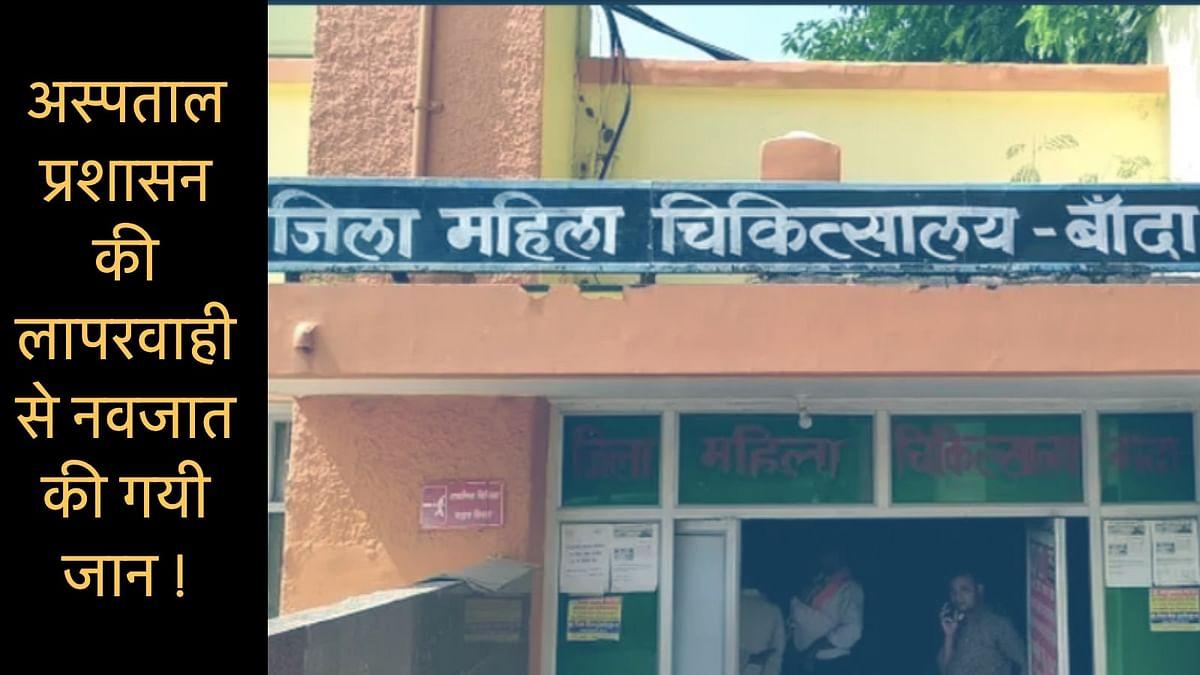 Banda District women hospital
