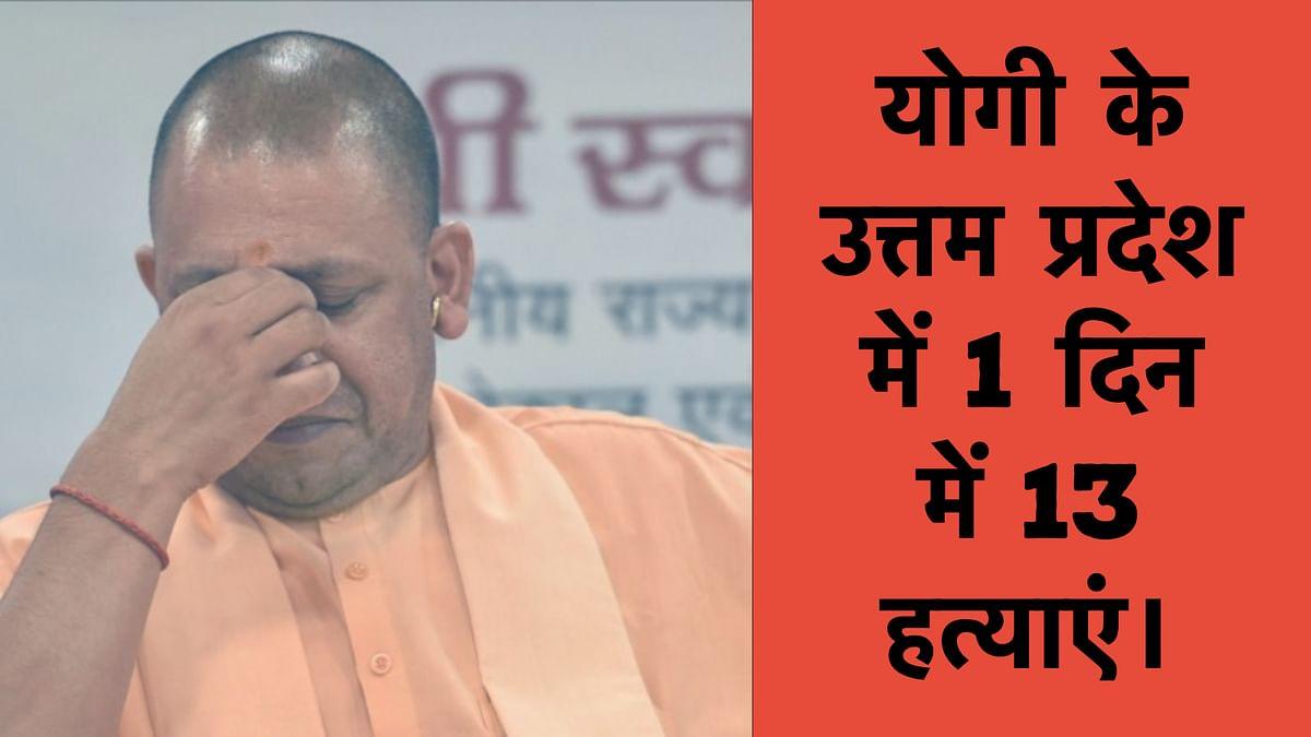 Crime in Uttar Pradesh