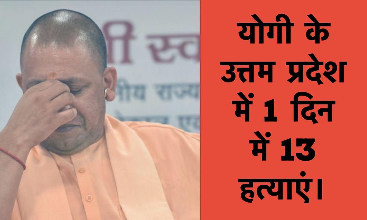 योगी बाबा से संभल नहीं रहा उत्तर प्रदेश,  24 घंटों के अंदर 13 हत्याएं।
