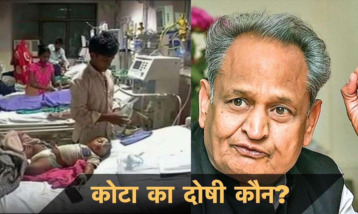 Kota Hospital Infant Deaths