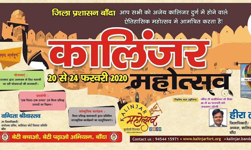 कालिंजर किले में आज से शुरू हुआ कालिंजर महोत्सव,चारो तरफ मची धूम।