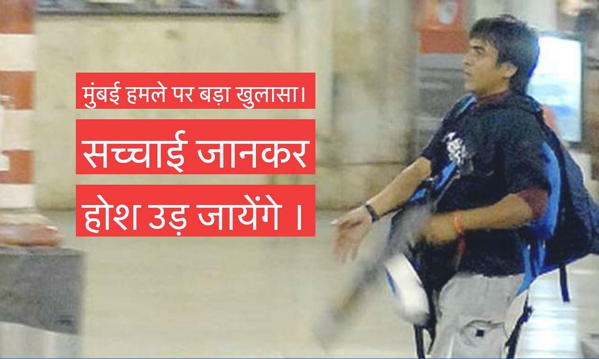 मुंबई अटैक सिर्फ आतंकवादी हमला नहीं था, बल्कि इससे हिन्दू आतंकवाद को मूर्त रूप देना था।