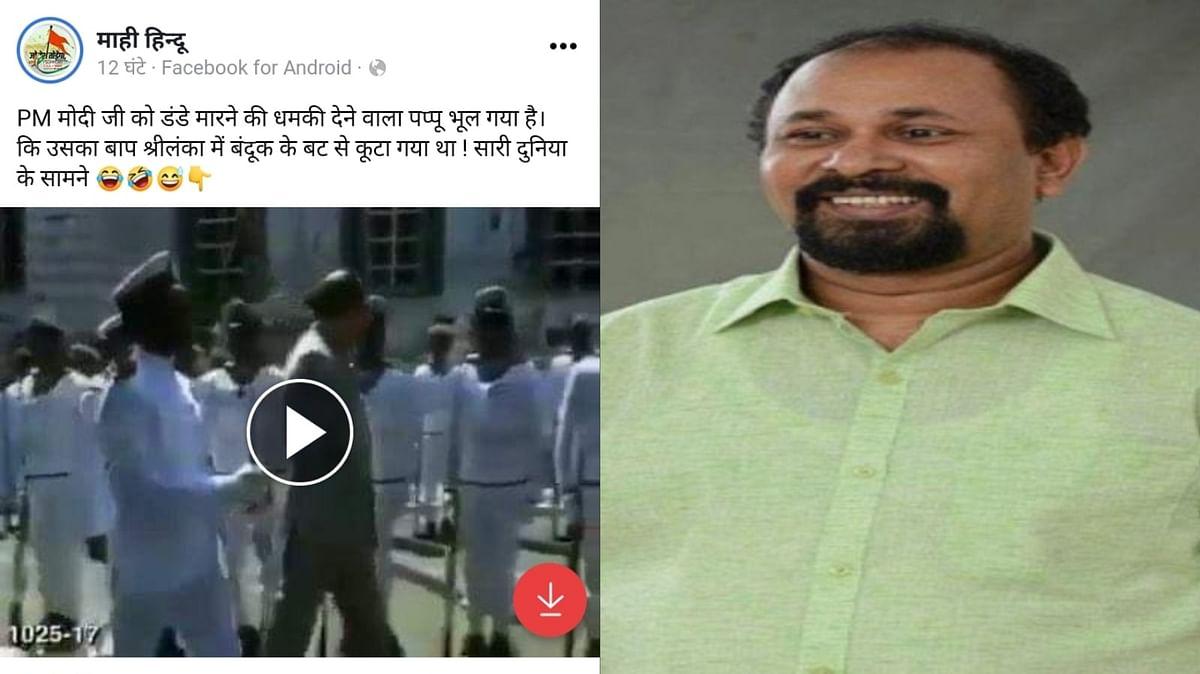 दिल्ली चुनावों के बीच गड़े मुर्दे उखड़ने लगे, लोगों ने शेयर किया राजीव गांधी के बंदूक से पिटने के वीडियो।