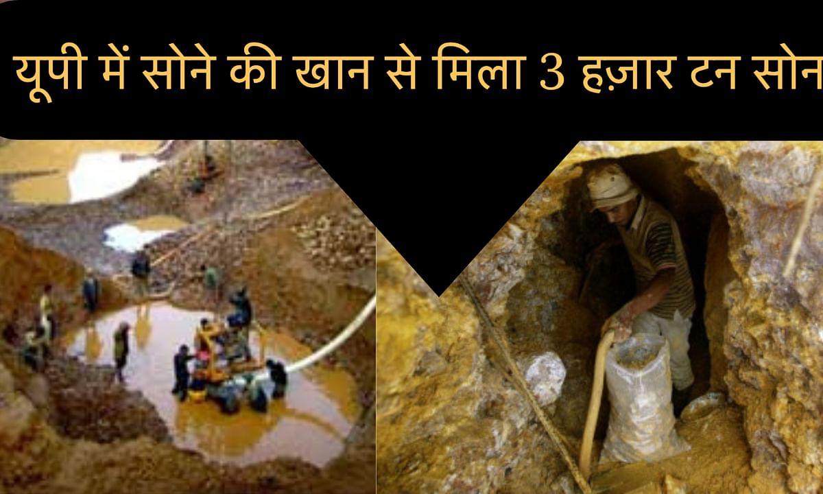 इस पहाड़ से मिला 3 हजार टन सोने का भंडार, मालामाल हो गयी सरकार।
