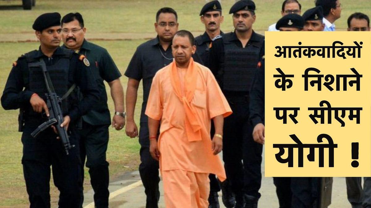 आतंकवादियों के निशाने पर मुख्यमंत्री योगी आदित्यनाथ।