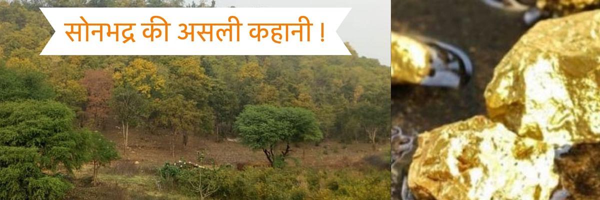 Sonbhadra: जिस सोन पहाड़ी पर सोना होने की अफवाह उड़ी, उसके अतीत में को जान लीजिये।