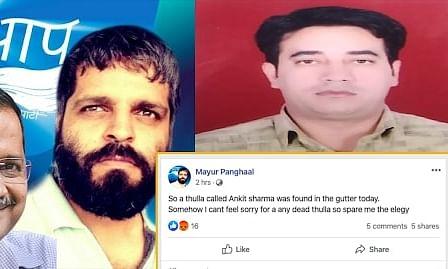 अंकित शर्मा की मौत को आम आदमी पार्टी के नेता ने जायज ठहराया।