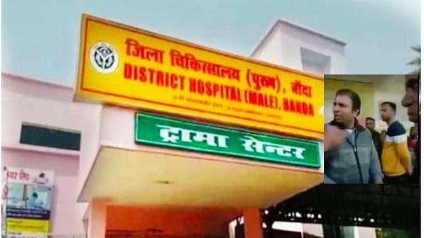 Banda District Hospital Viral Video