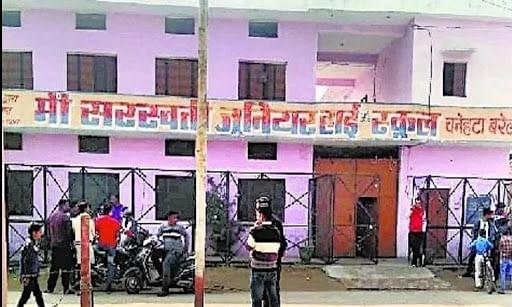 10 वीं के छात्र ने दी स्कूल को विस्फोट से उड़ाने की धमकी, उत्तर प्रदेश का मामला।