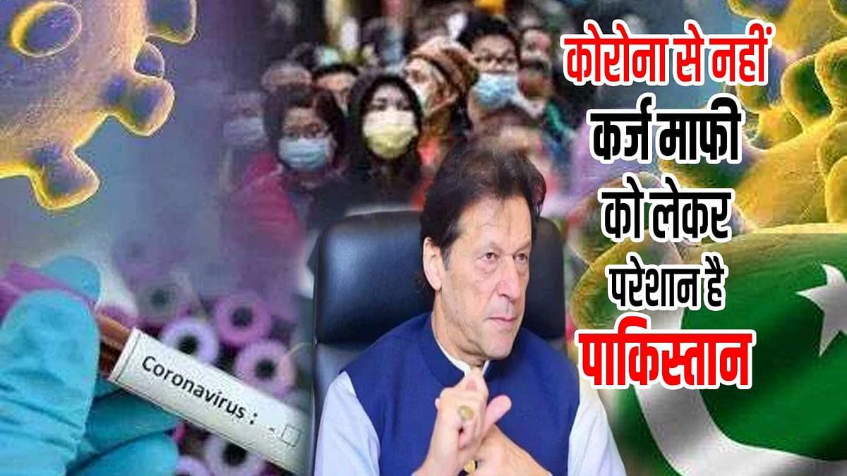 कोरोना संकट : स्वास्थ्य सेवाओं की दुहाई देकर पाकिस्तान करा रहा कर्ज माफ़ी