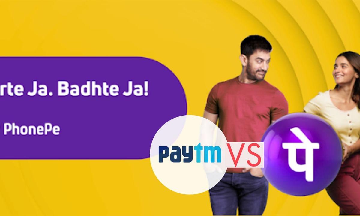Paytm vs Phonepe
