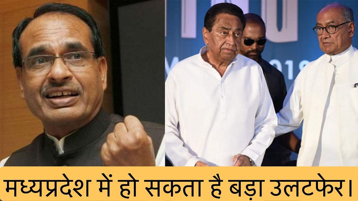 मध्य प्रदेश में जा सकती है कमलनाथ सरकार, खुद दिग्विजय सिंह ने बताया।
