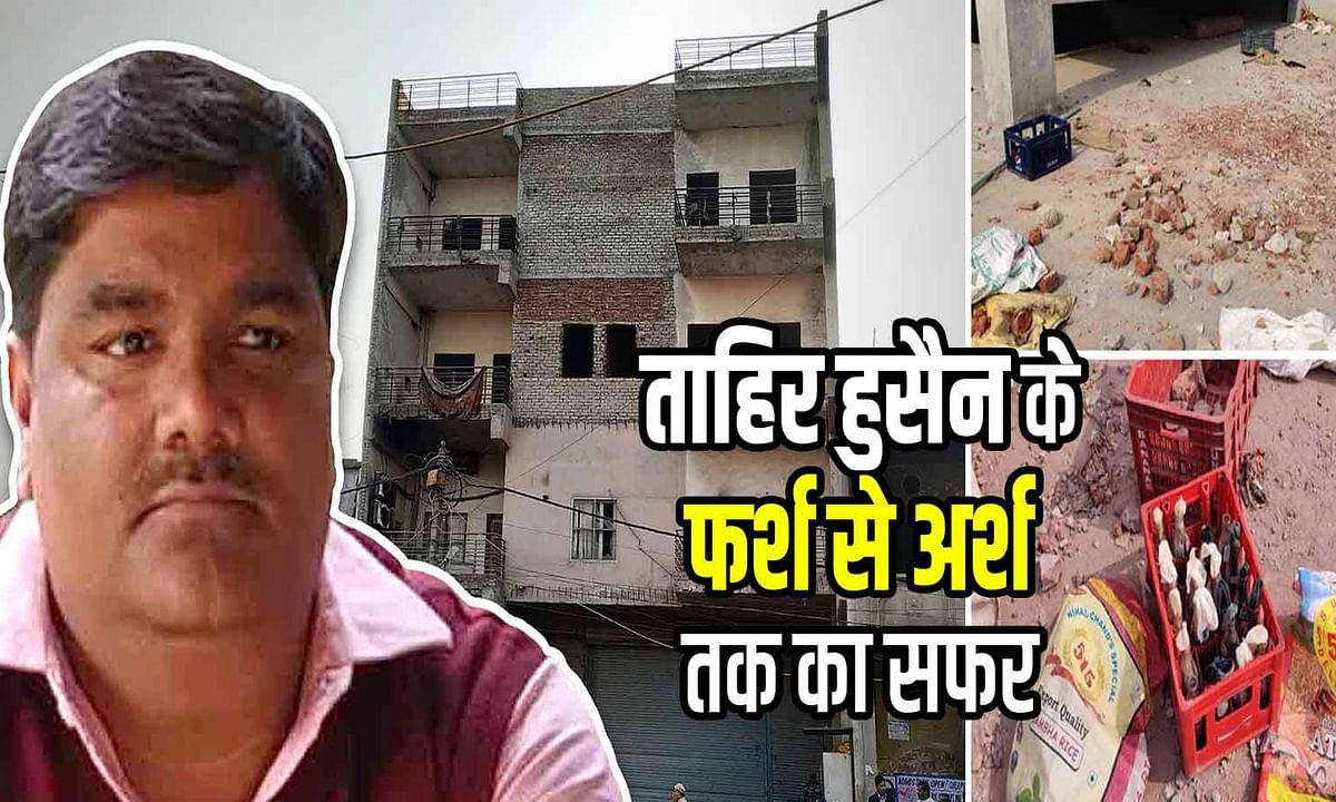 आखिर कौन है ये ताहिर हुसैन, क्यों बना दिल्ली हिंसा का मास्टरमाइंड ?