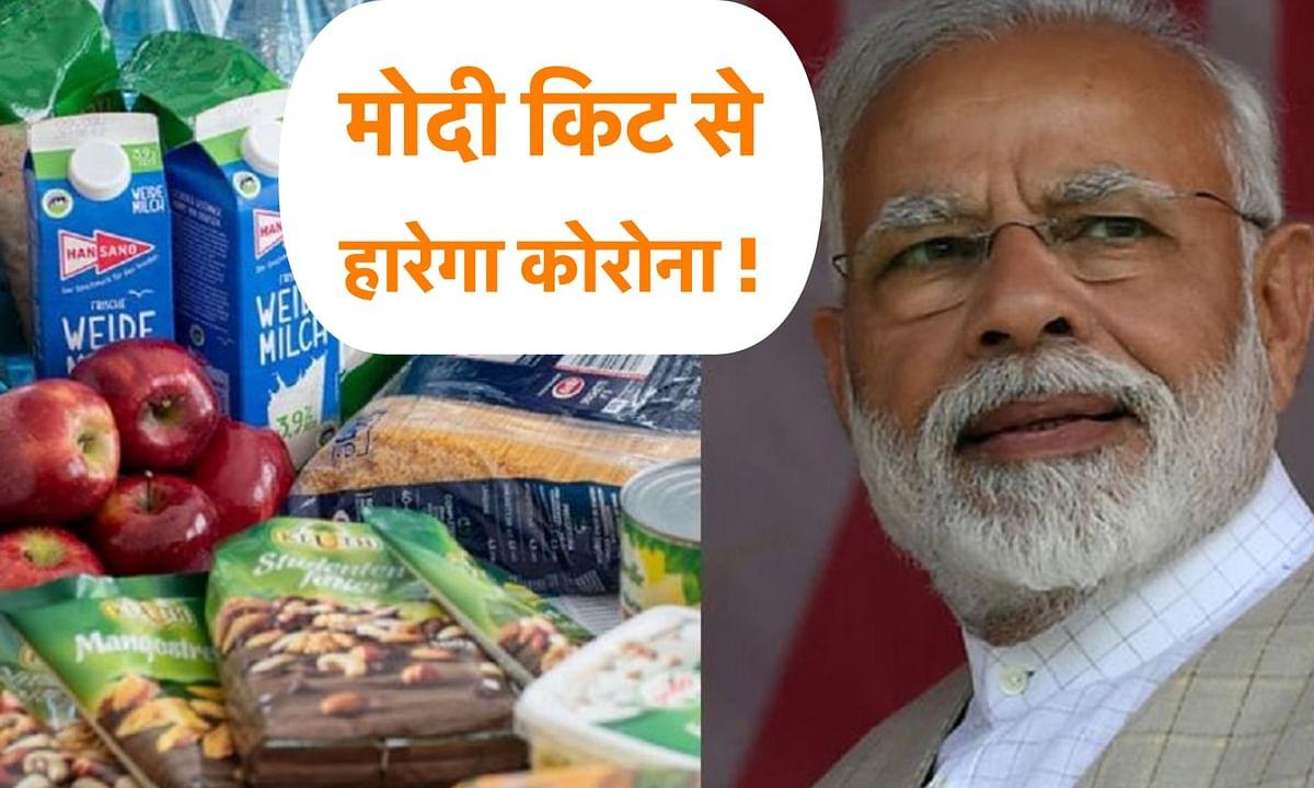 कोरोनावायरस: जरूरतमंदों को 'मोदी किट' बांटेगी भारतीय जनता पार्टी।
