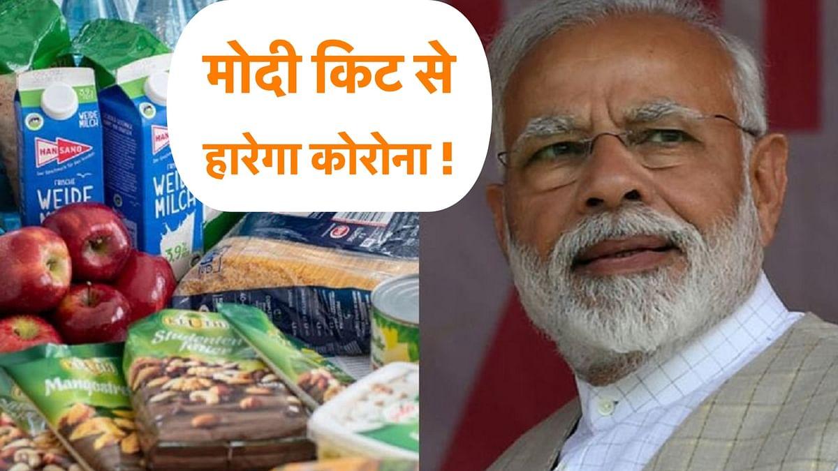 Modi kit for Corona Lockdown