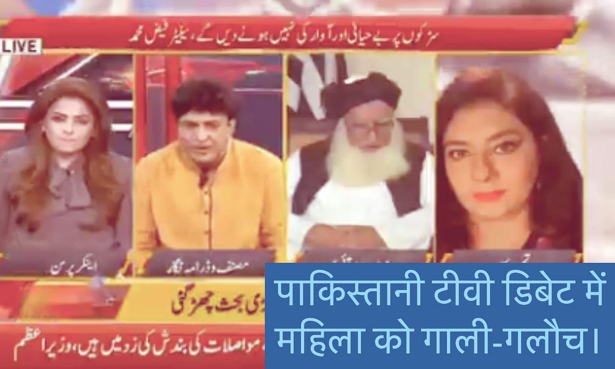 पाकिस्तान के टीवी डिबेट शो पर लाइव गाली-गलौज, महिला पत्रकार को खुलेआम बेइज्जत किया।