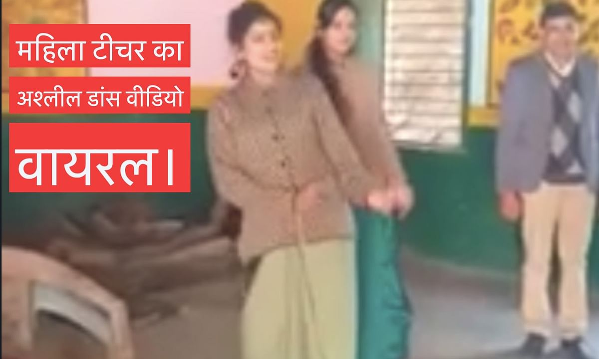Mahoba Kabrai Primary School Teacher Viral Dance Video