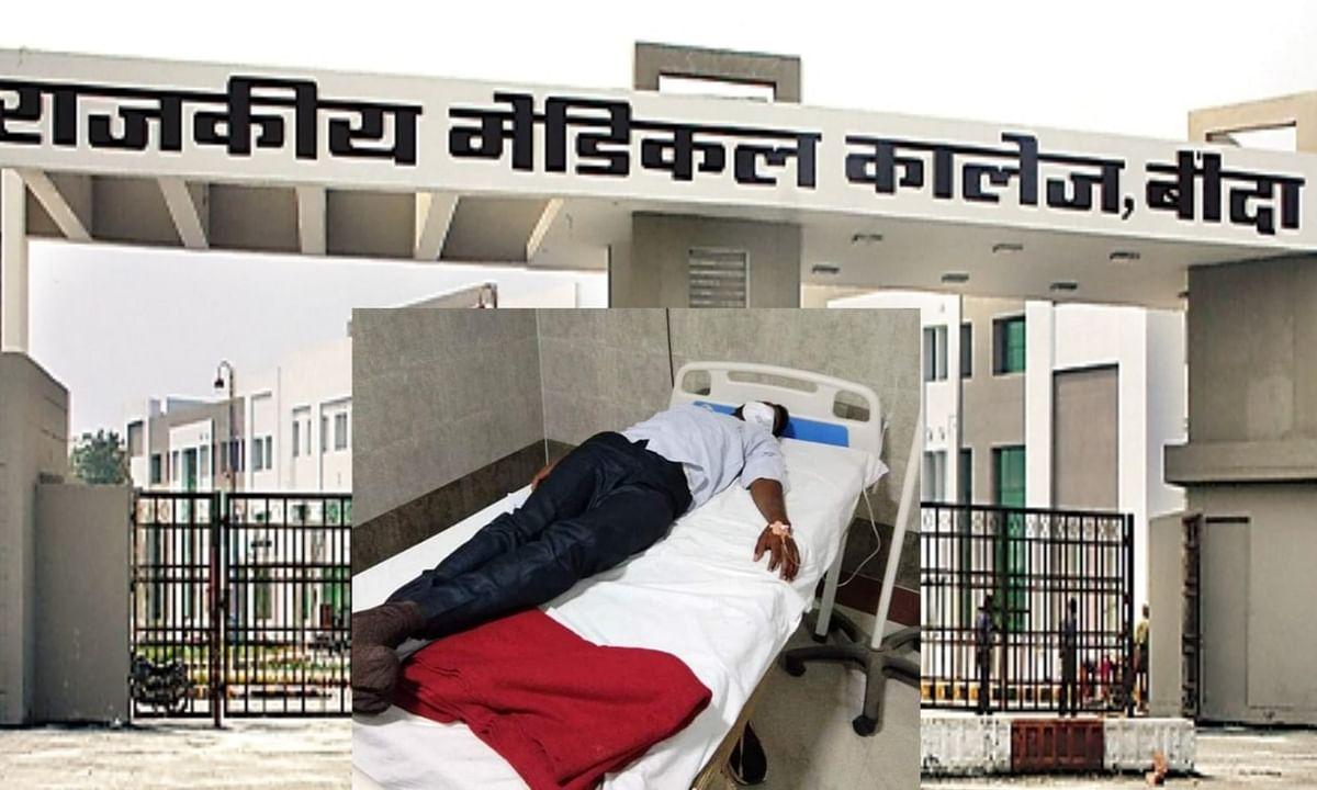 बाँदा में कोरोना वायरस की आहट, मेडिकल कालेज में भर्ती हुआ कोरोना का संदिग्ध मरीज।
