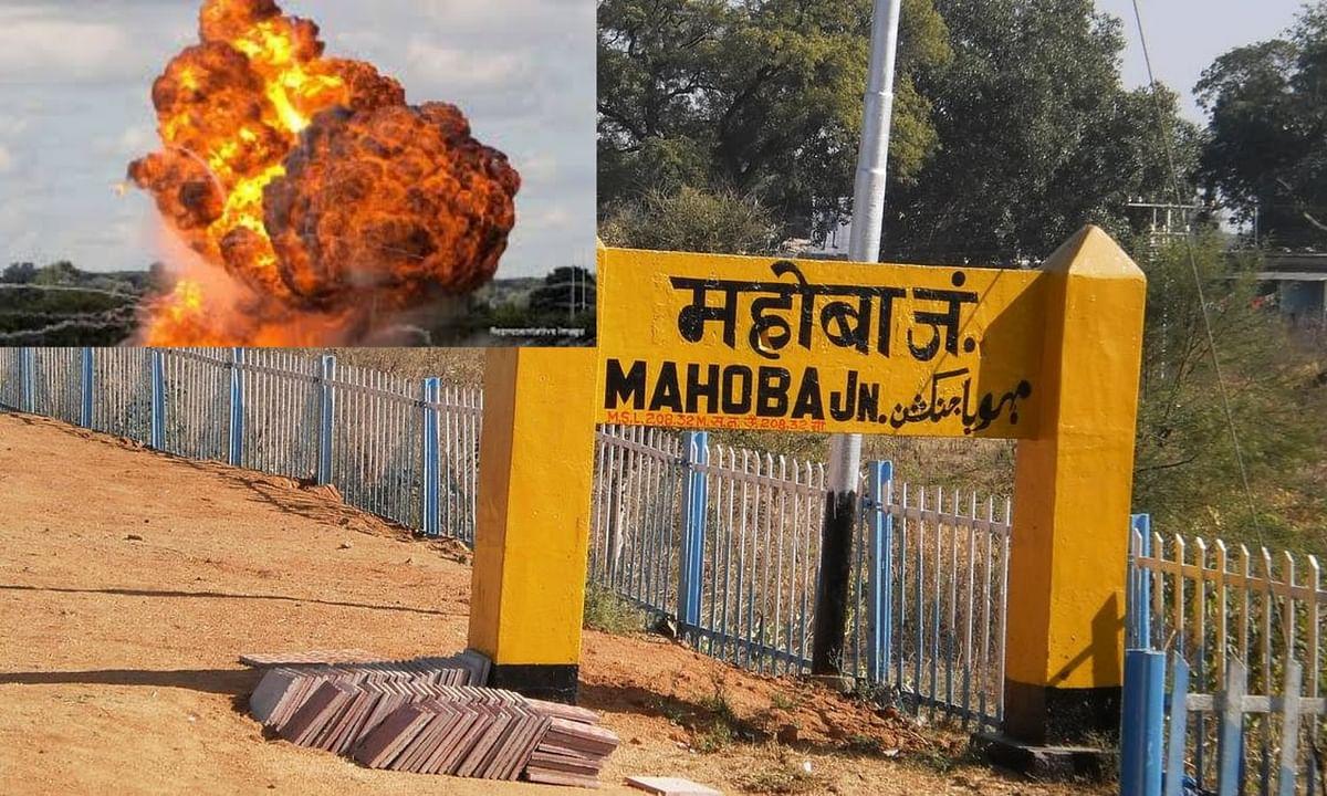 Blast in Mahoba (प्रतीकात्मक चित्र)