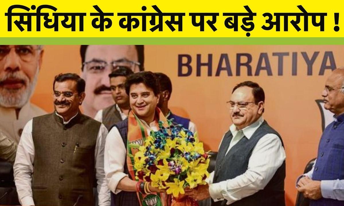 Jyotiraditya scindia Allegations on Congress