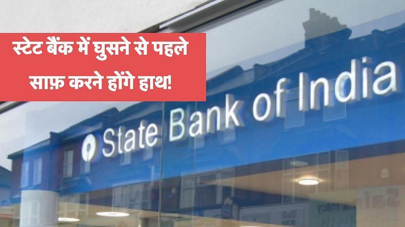 State Bank of India Banda Preventive Measures for Coronavirus
