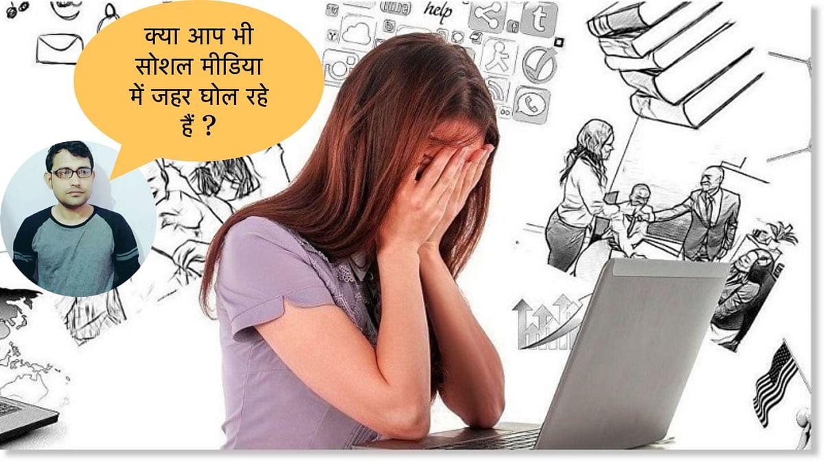 Social Media Misuse